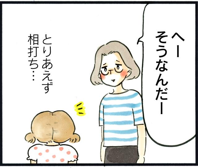 1336適当な会話_03