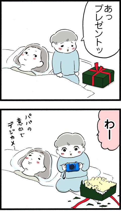 523クリスマスの朝に_01