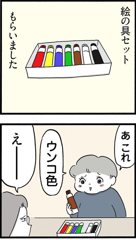472絵の具_01