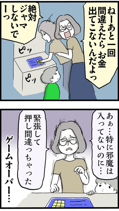 444ラストチャンス_02