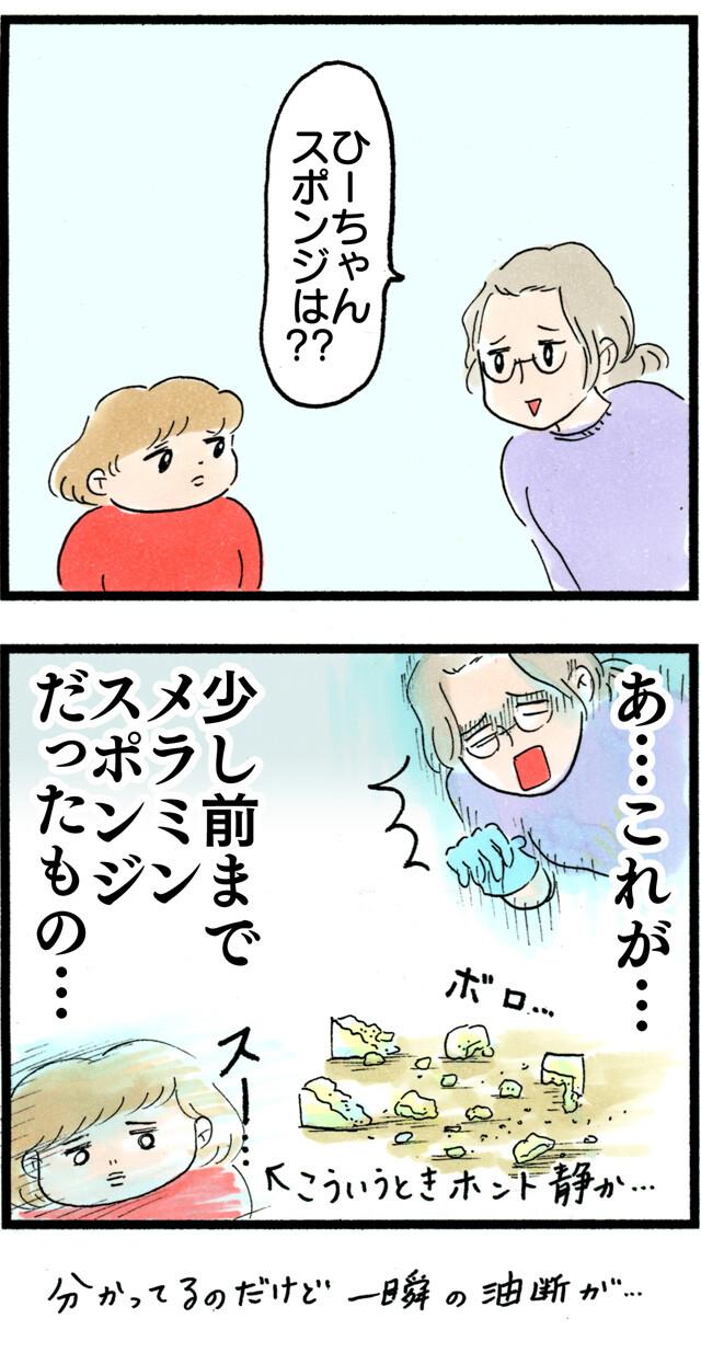 1192スポンジ無くされる_03