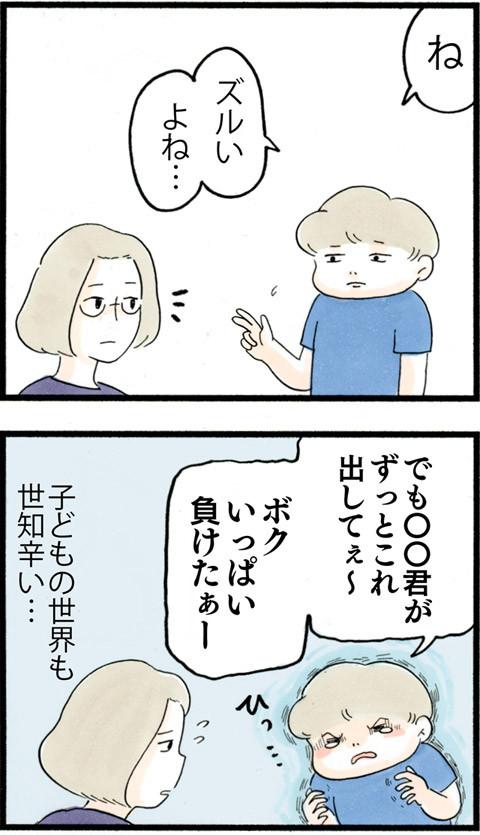 886ズルい手_03