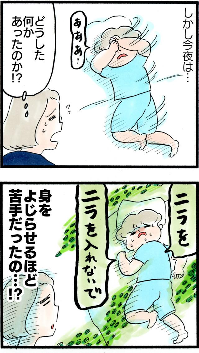1120-5歳の夜泣き_03