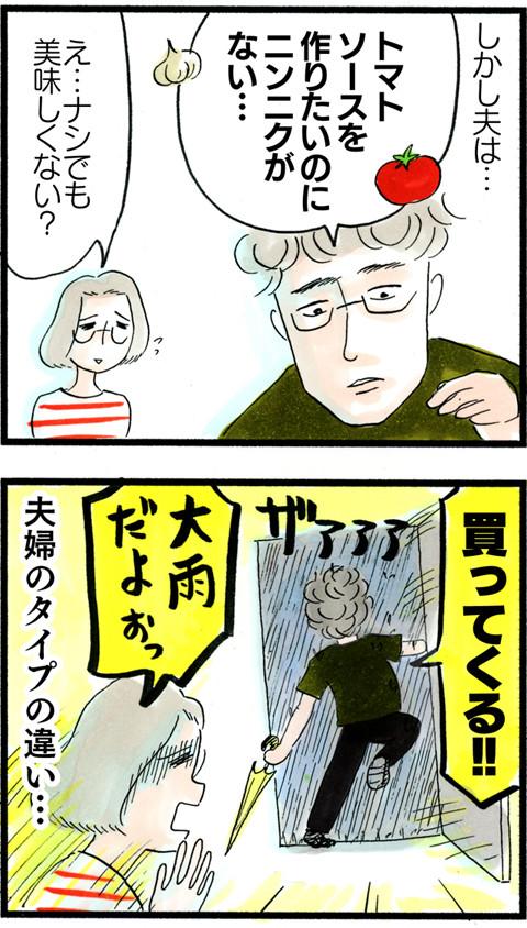 1004夫婦で異なること_03