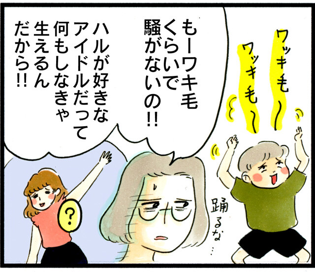 1274ワキ毛_03