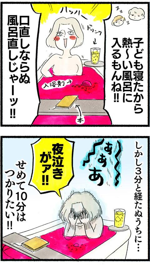 937熱い風呂にゆっくりと_03