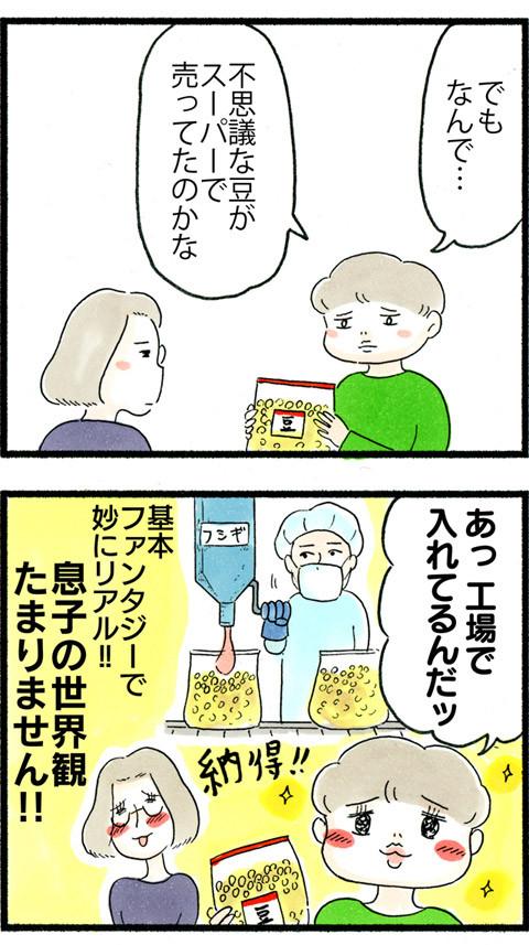 927豆まきのパワー_03