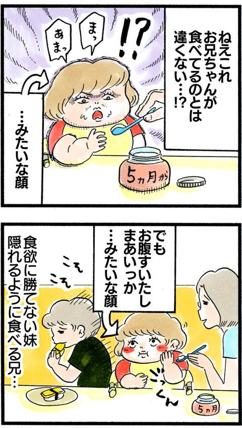 1051下の子は違う食べ物_03