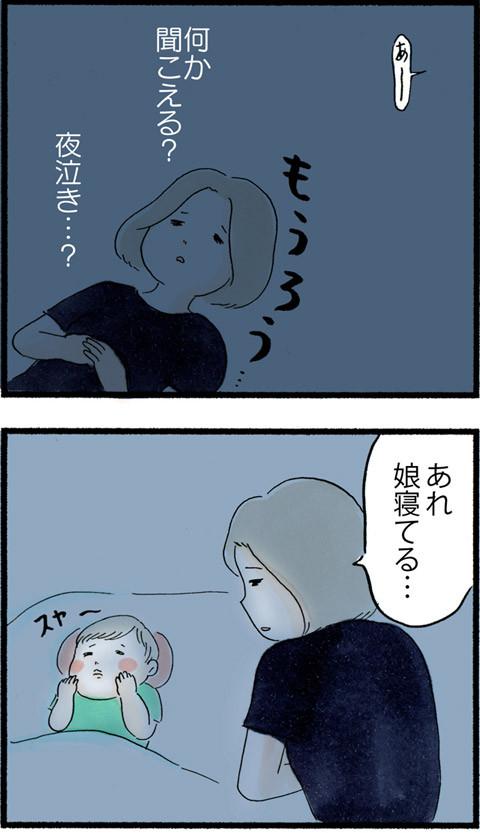 864夜泣き違い_02