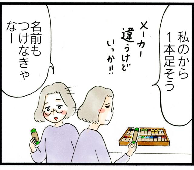 1266お名前シール_03