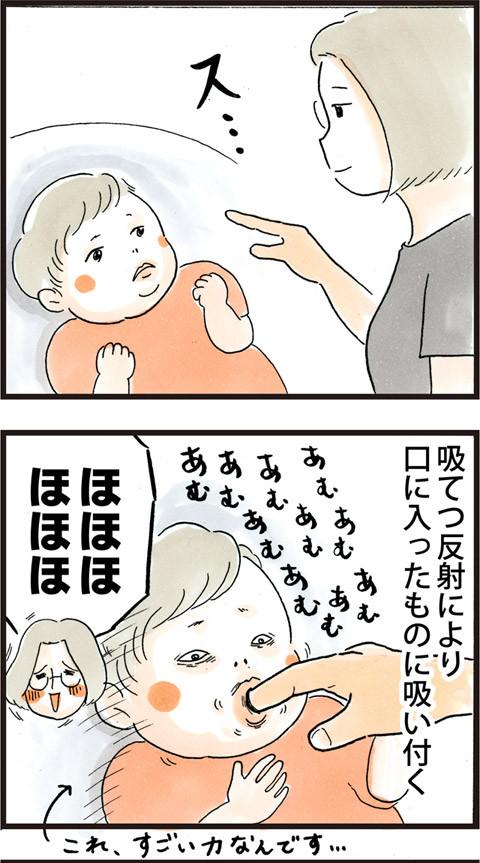 852吸てつ反射_01