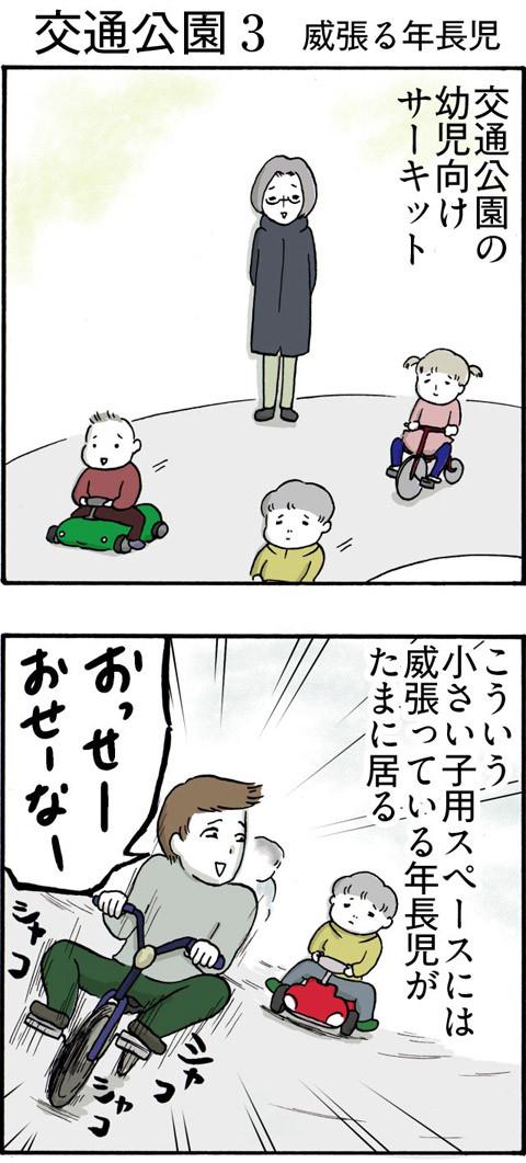 126交通公園3_01