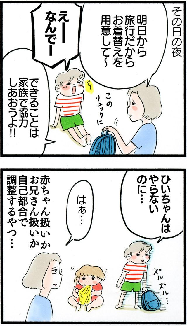 1102赤ちゃん扱いお兄さん扱い_03