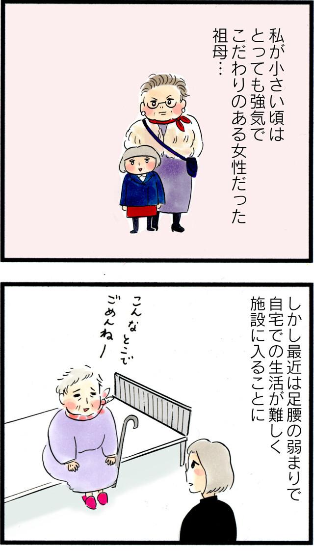 1463施設の祖母_01