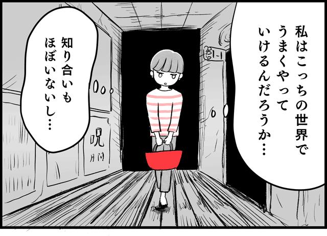妖怪漫画05あ_01