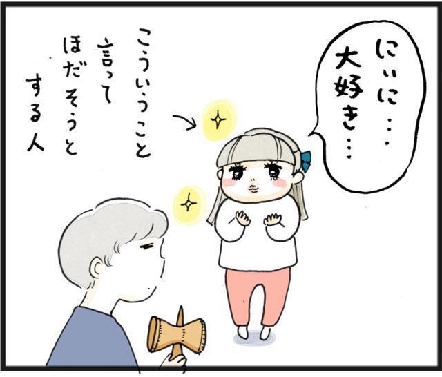 にぃに大好き戦法_03