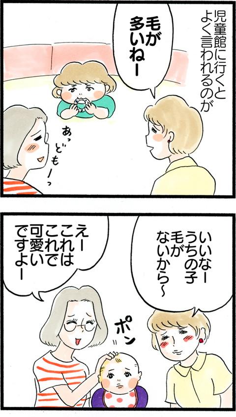 1009そのハゲが尊い_01