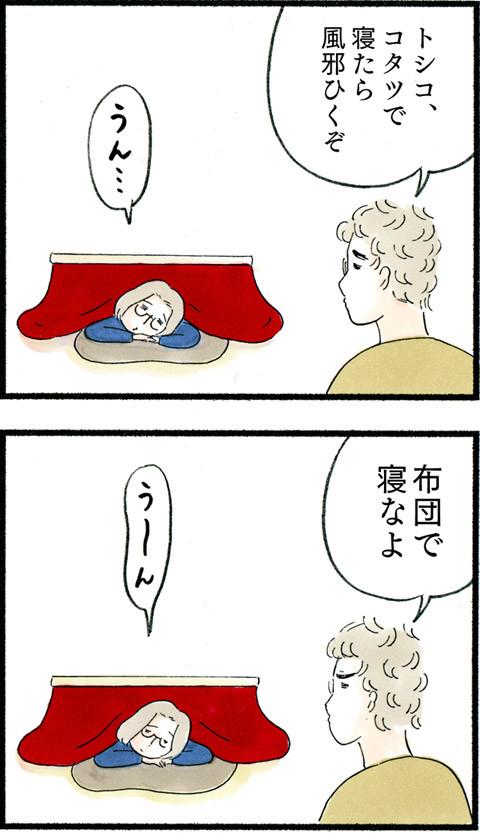 929コタツのゾンビ_01