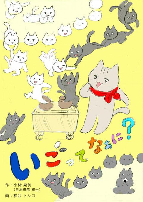 igoehon_ブログ用
