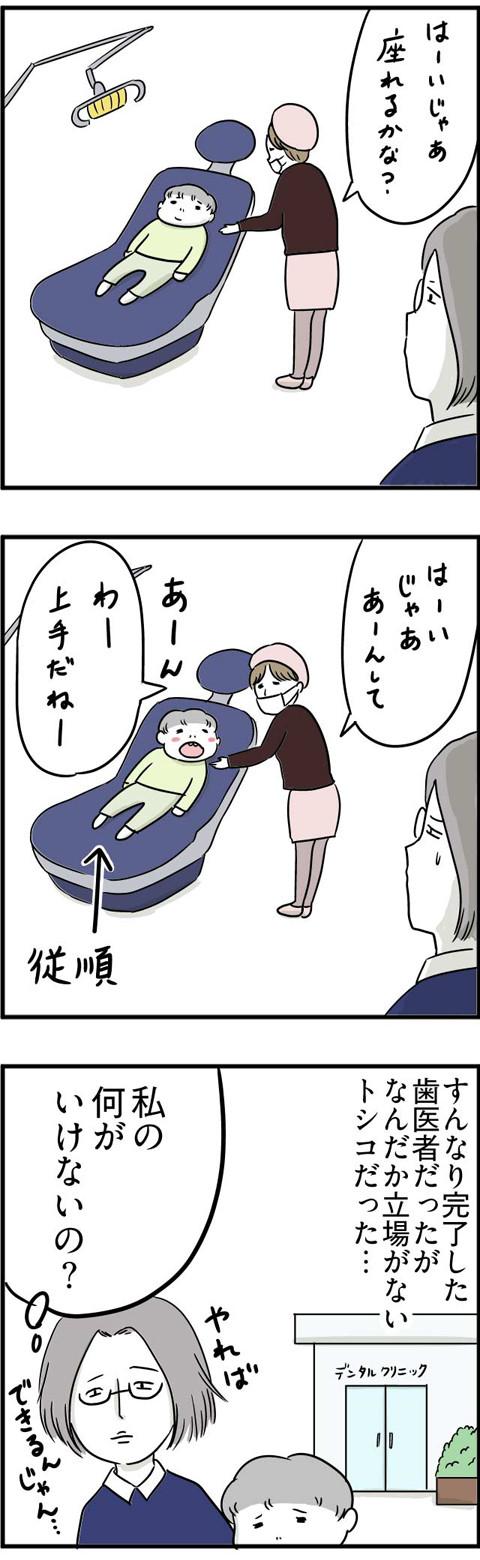 101歯医者_02