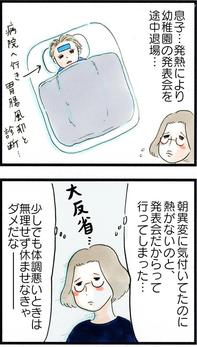 1219出られなかった発表会_01