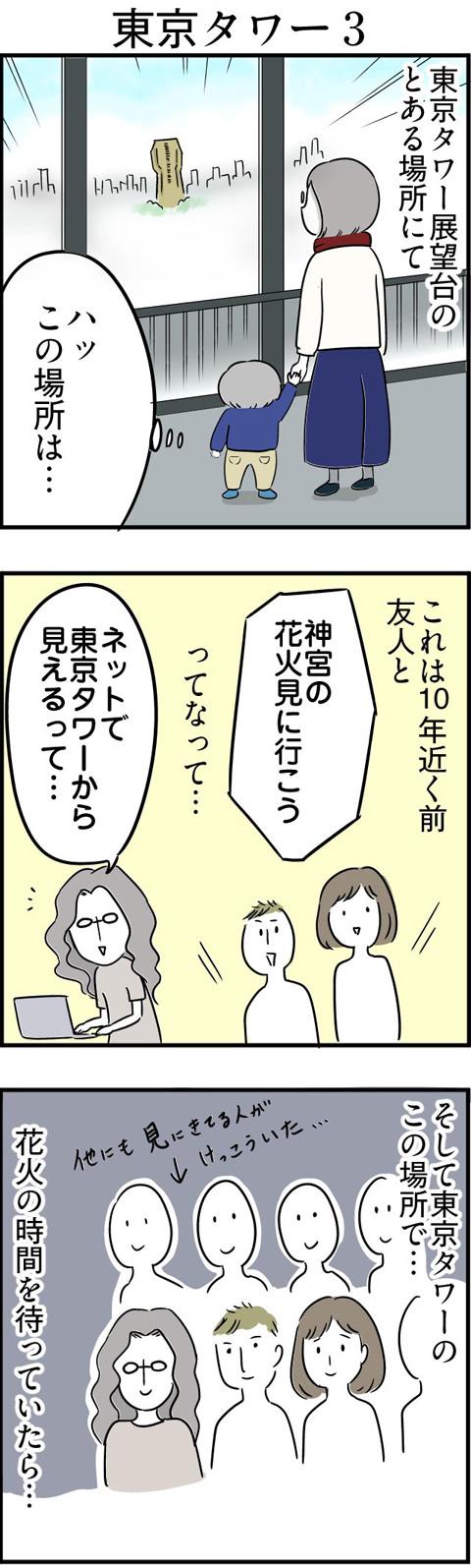 105東京タワー3_01