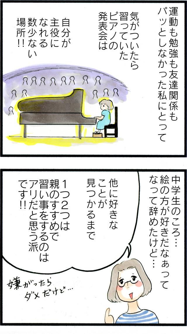 1382ピアノと私_03