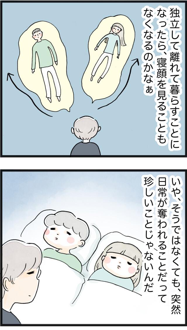 かみしめたい_05