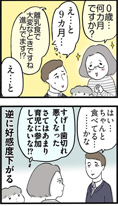 282営業トーク_02