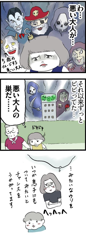 426悪い大人_02