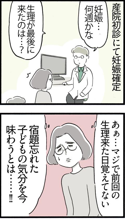 513先生の尊さ_01