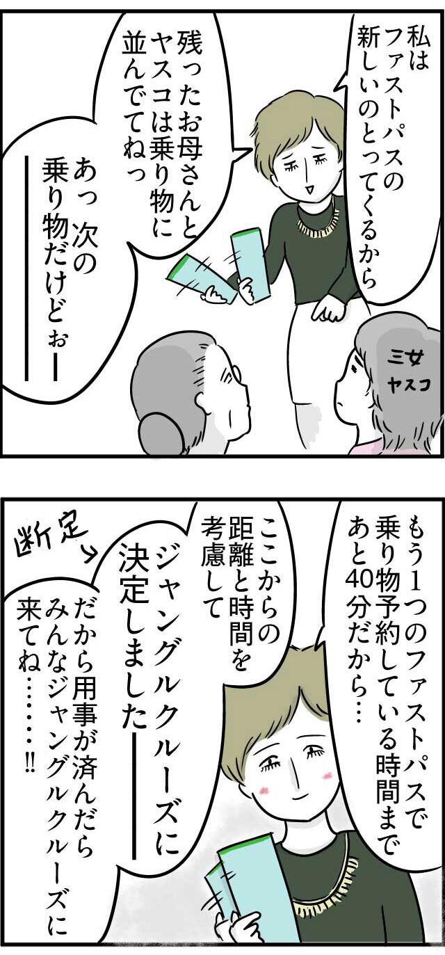 91ディズニーランド奉行_03