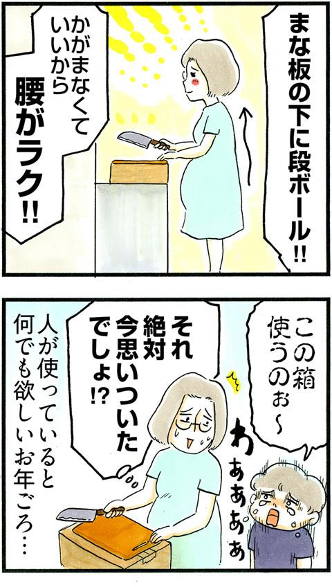 683アイデア段ボール_02