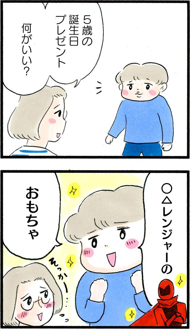1168誕プレのコスパ_01