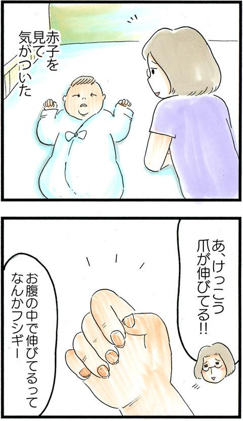 812新生児の爪_01