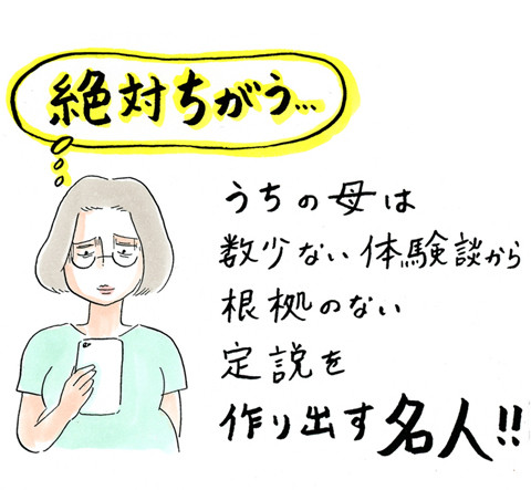 756待たされた母_06