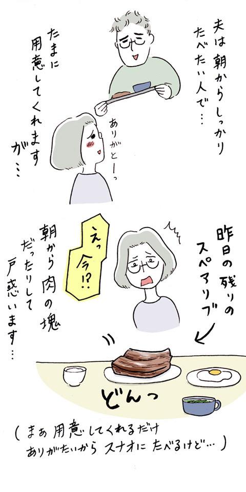 599目指せステキな朝食_03