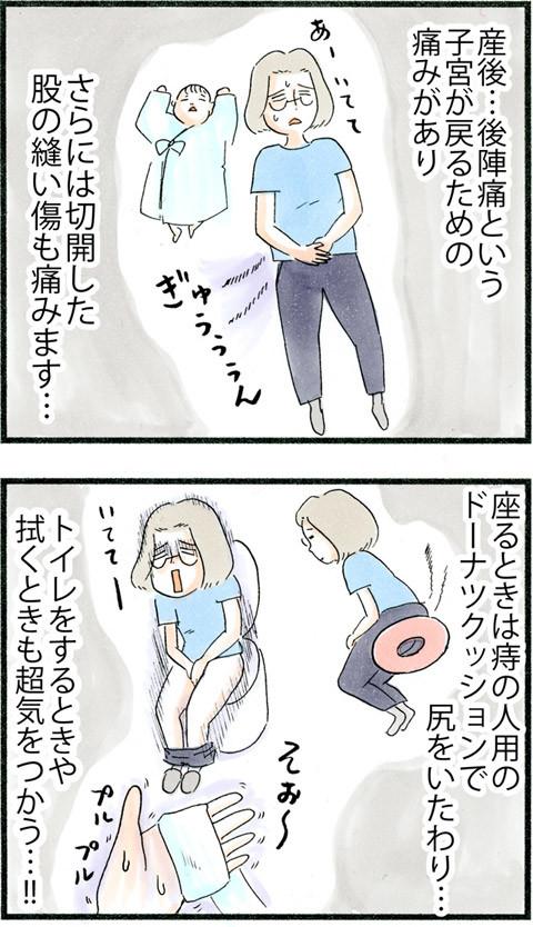 832股の傷_01