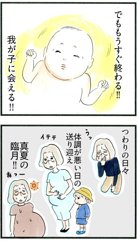 792出産ラストスパート_03