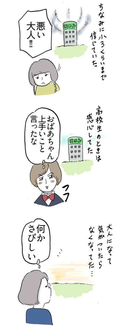 426悪い大人_03
