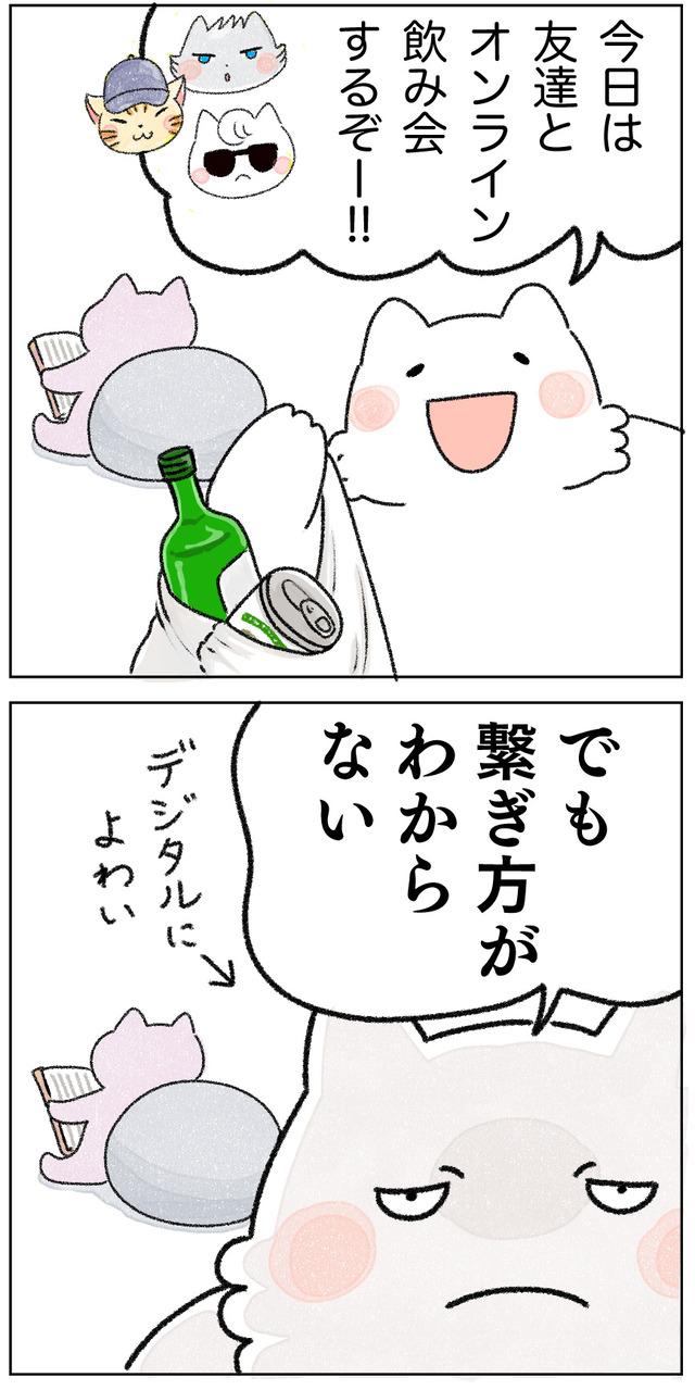 オンライン飲み会_06