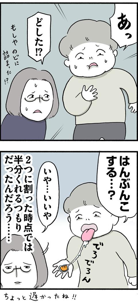 208みかんはんぶんこ_02