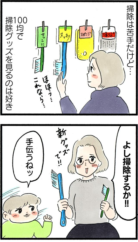 1191掃除グッズ導入_01