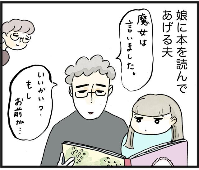 ダークな夫_01