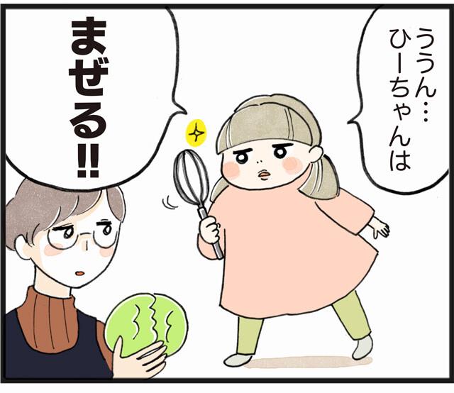 ひーちゃんは手伝いたい_03