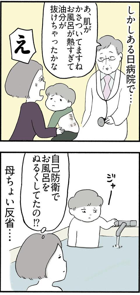 204ぬるいお湯_02