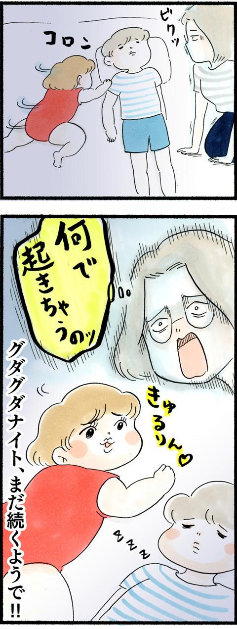 995続・今夜もグダグダナイト_10