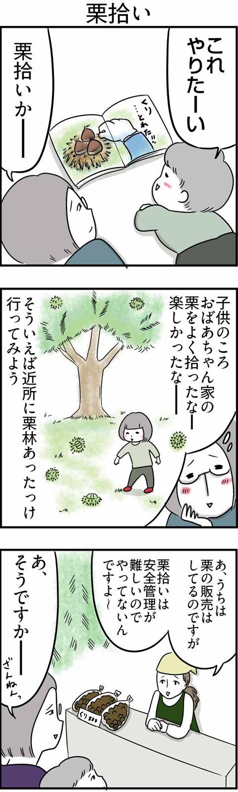 83栗拾い_01