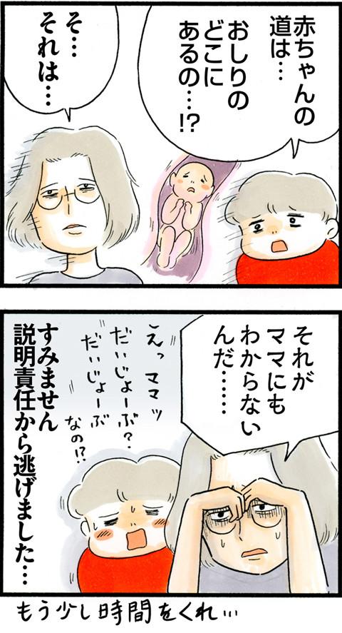 672赤ちゃんの道_02