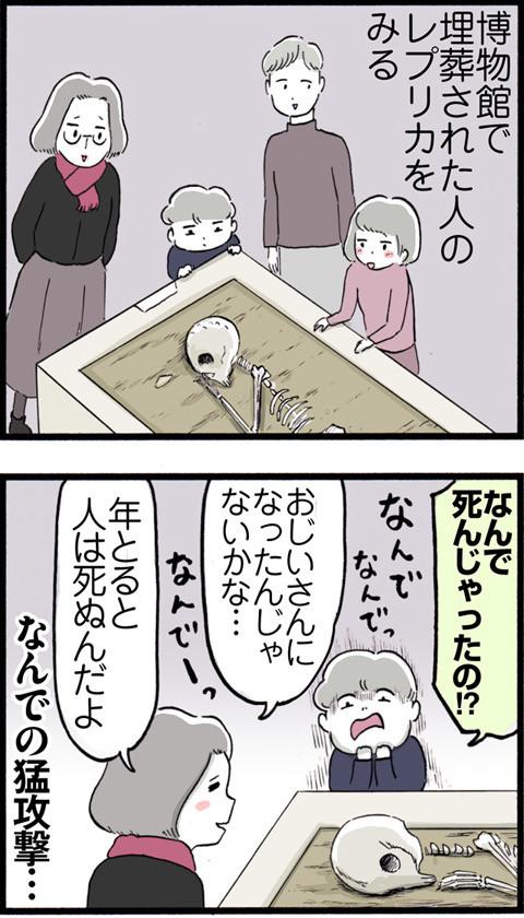 544死を理解する_01